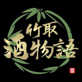 竹取酒物語