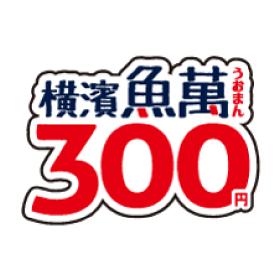 横濱魚萬(お手頃)