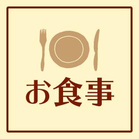 お食事メニュー