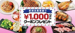 【自社ECTOP】テイクアウト1000円OFFクーポンプレゼント