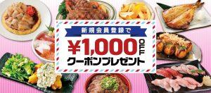 新規登録でテイクアウト1000円OFFクーポンプレゼント