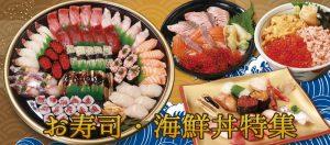 モンテローザの寿司・海鮮丼特集(デリバリー&テイクアウト可能)TOP