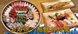【お寿司・海鮮丼特集TOP】アイキャッチ(魚民・魚萬・目利きの銀次・すしざむらい・寿司と居酒屋魚民等のお寿司・海鮮丼がデリバリー検索・テイクアウト注文できるお店をご紹介します)