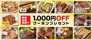 【モンテローザ】テイクアウト1000円OFFクーポンプレゼント3