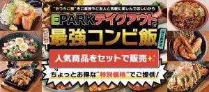 EPARKテイクアウトシェアセットキャンペーン