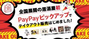 Paypayピックアップ テイクアウト全国導入バナー