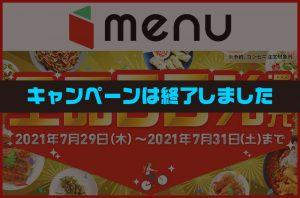 【モンテローザ】menuアプリ半額キャンペーン