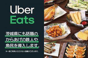 UberEats(ウーバーイーツ) エリア拡大特集