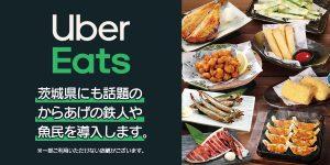 ubereats(ウーバーイーツ)茨城エリア拡大TOP_pc
