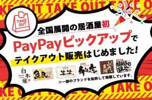 _paypayピックアップ全国導入開始