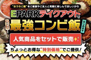 eparkシェアセットキャンペーン