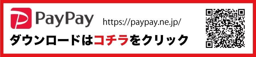 PayPayピックアップ テイクアウト