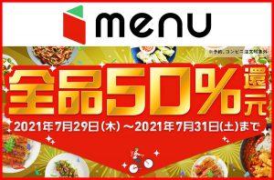 menu半額50%OFFクーポンキャンペーン_アイキャッチ