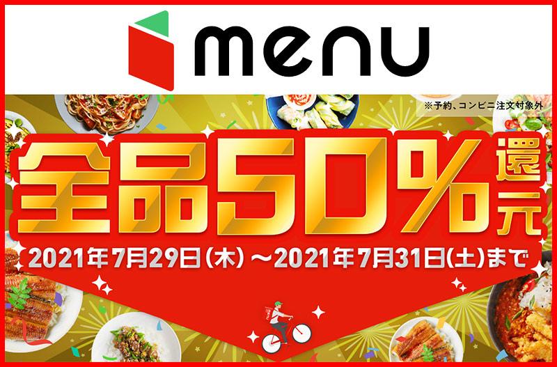menu半額50offクーポンキャンペーン
