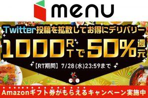 menu半額50%OFFクーポンキャンペーン_TOP