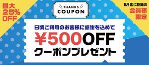 【モンテローザ】2000円以上で500円OFFクーポンプレゼント