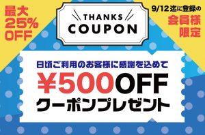 【モンテローザ】2000円以上で500円OFFクーポンプレゼント2