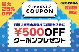 【モンテローザ】2000円以上で500円OFFクーポンプレゼント_アイキャッチ