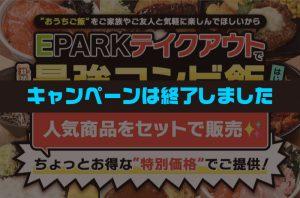 【モンテローザ】EPARKテイクアウトシェアセットキャンペーン