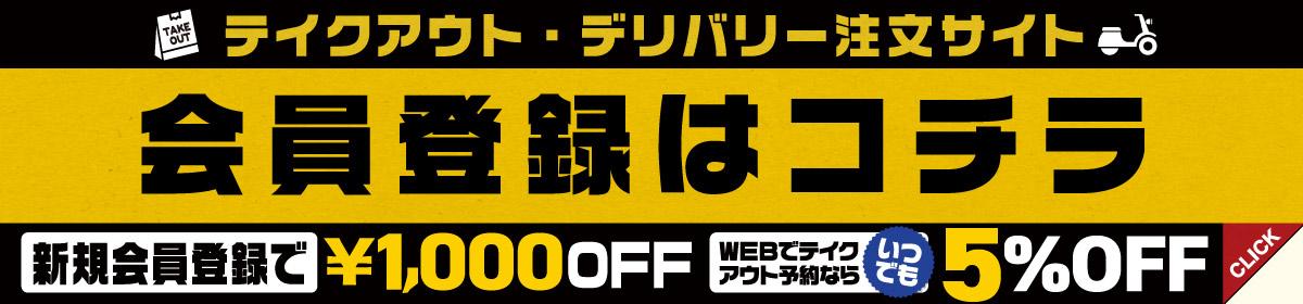 目利きの銀次、濱焼北海道魚萬、横濱魚萬 千年の宴 テイクアウト