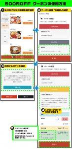 【モンテローザ】2000円以上で500円OFFクーポン使い方に関して