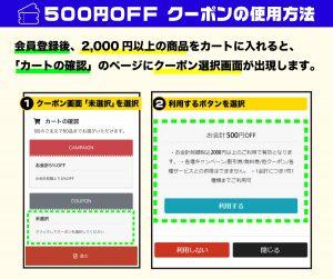 モンテローザ テイクアウト500円OFFクーポン使い方に関して