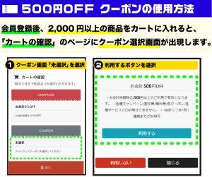 モンテローザ テイクアウト500円OFFクーポン使い方